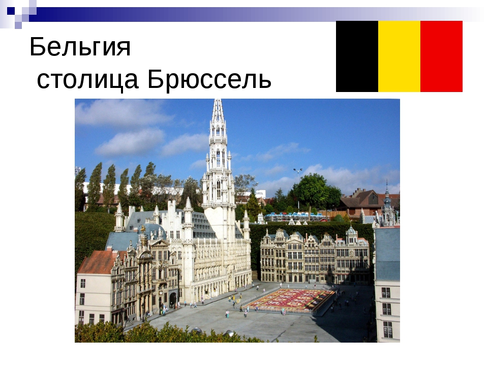 Бельгия столица Брюссель