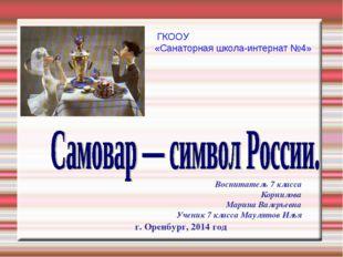 ГКООУ «Санаторная школа-интернат №4» г. Оренбург, 2014 год Воспитатель 7 кла