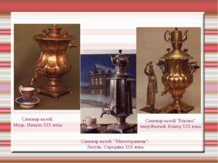 """Самовар вазой. Медь. Начало XIX века. Самовар вазой. """"Многогранник"""". Латунь."""