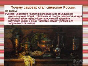 Почему самовар стал символом России. Во-первых, Русская церемония чаепития н