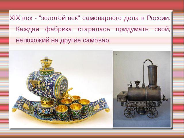 """XIX век - """"золотой век"""" самоварного дела в России. Каждая фабрика старалась..."""