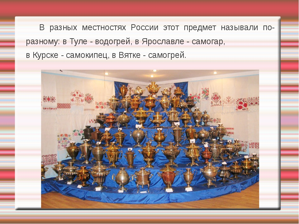 В разных местностях России этот предмет называли по-разному: в Туле - водогр...
