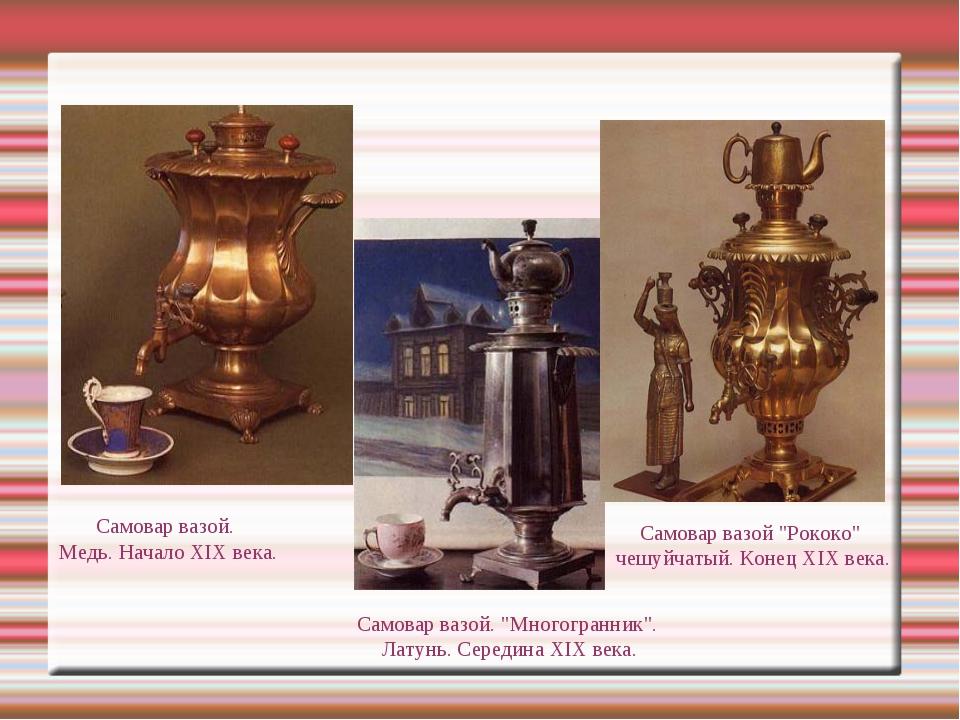 """Самовар вазой. Медь. Начало XIX века. Самовар вазой. """"Многогранник"""". Латунь...."""