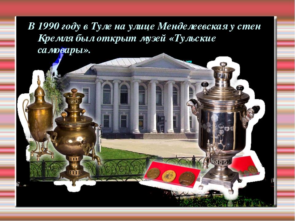 В 1990 году в Туле на улице Менделеевская у стен Кремля был открыт музей «Тул...