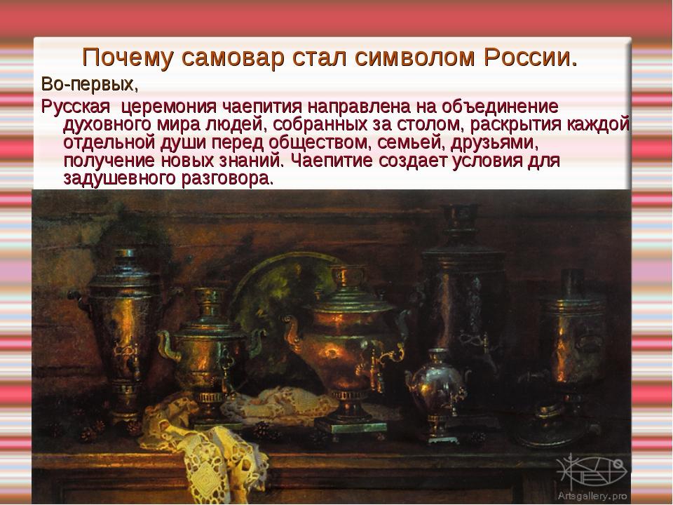 Почему самовар стал символом России. Во-первых, Русская церемония чаепития н...