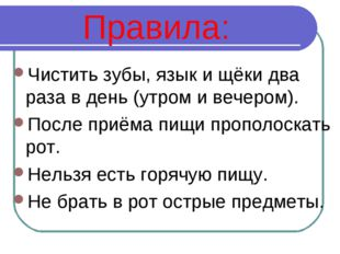 Правила: Чистить зубы, язык и щёки два раза в день (утром и вечером). После п