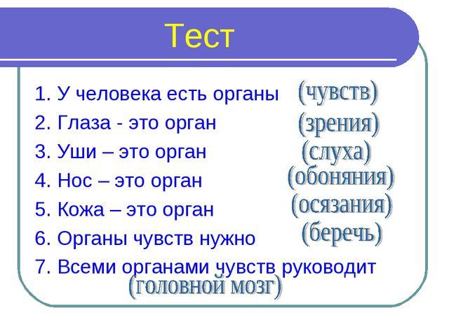 Тест 1. У человека есть органы 2. Глаза - это орган 3. Уши – это орган 4. Но...