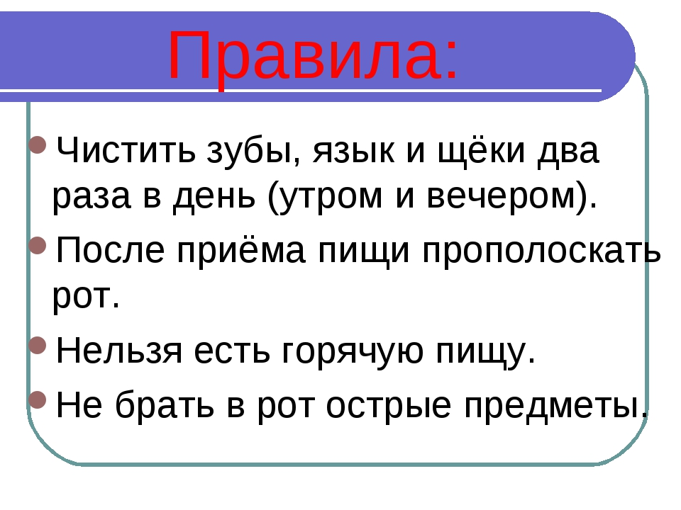 Правила: Чистить зубы, язык и щёки два раза в день (утром и вечером). После п...