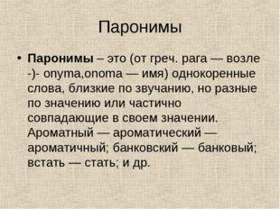 Паронимы Паронимы– это (от греч. рага — возле -)- onyma,onoma — имя) однокор