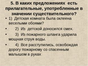 5. В каких предложениях есть прилагательные, употребленные в значении существ