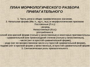 ПЛАН МОРФОЛОГИЧЕСКОГО РАЗБОРА ПРИЛАГАТЕЛЬНОГО 1. Часть речи и общее грамматич