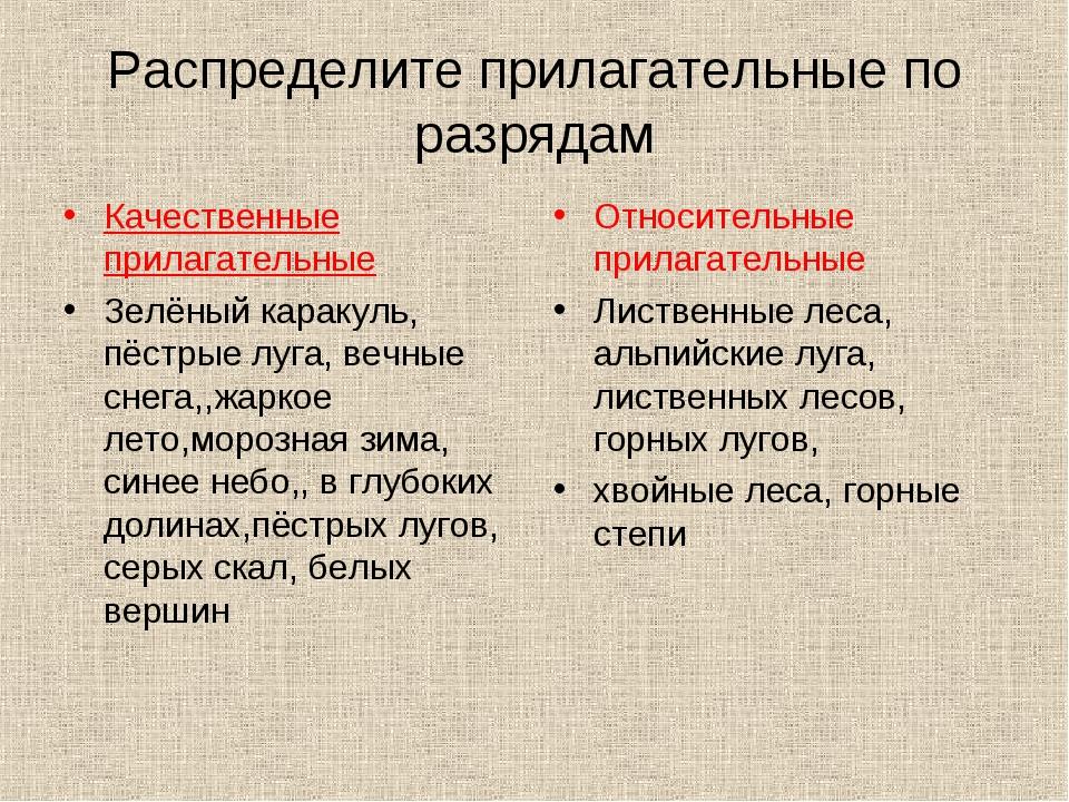 Распределите прилагательные по разрядам Качественные прилагательные Зелёный к...