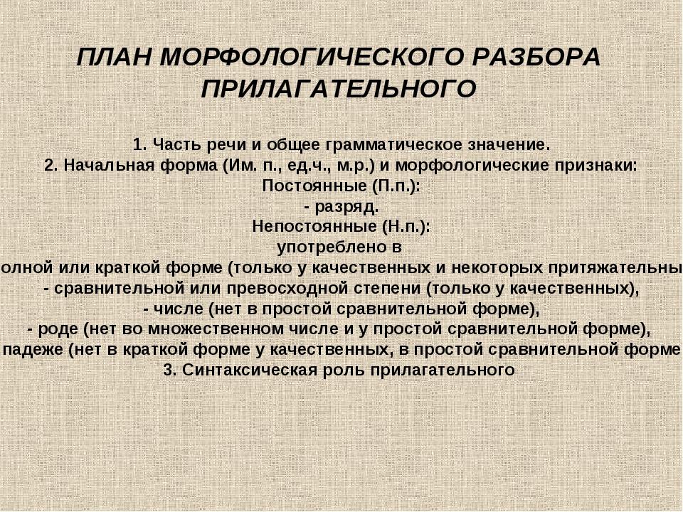 ПЛАН МОРФОЛОГИЧЕСКОГО РАЗБОРА ПРИЛАГАТЕЛЬНОГО 1. Часть речи и общее грамматич...