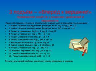 3 подъём – «Вперёд к вершине!» применение свойств к решению уравнений и нерав