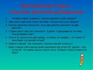 Заслуженный отдых - «Знатоки весёлой математики» Четверо играли в домино. Ско