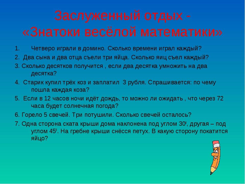 Заслуженный отдых - «Знатоки весёлой математики» Четверо играли в домино. Ско...