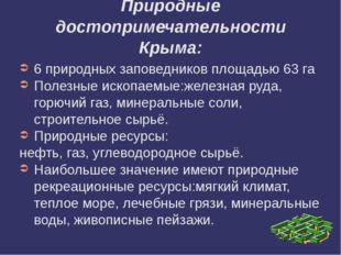 Природные достопримечательности Крыма: 6 природных заповедников площадью 63 г
