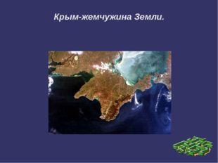 Крым-жемчужина Земли.