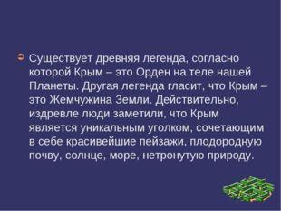 Существует древняя легенда, согласно которой Крым – это Орден на теле нашей П