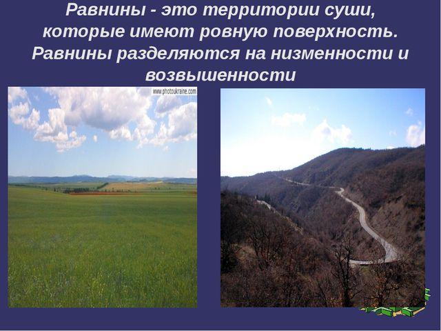 Равнины - это территории суши, которые имеют ровную поверхность. Равнины разд...