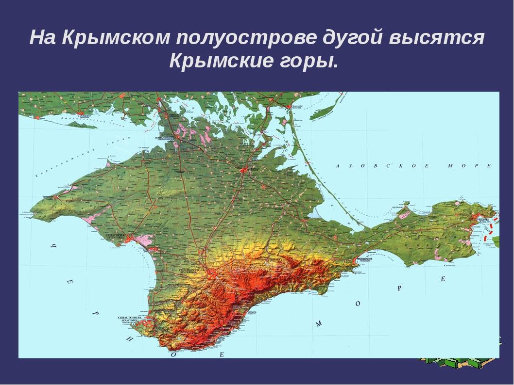 На Крымском полуострове дугой высятся Крымские горы.