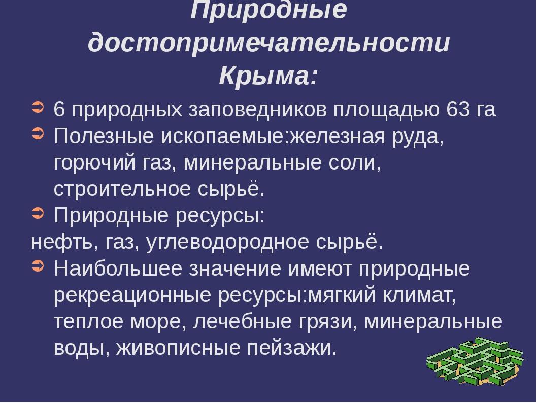 Природные достопримечательности Крыма: 6 природных заповедников площадью 63 г...