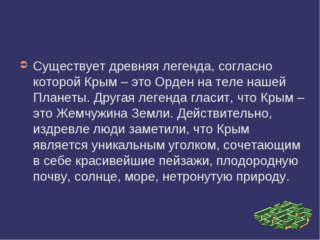 Существует древняя легенда, согласно которой Крым – это Орден на теле нашей П...