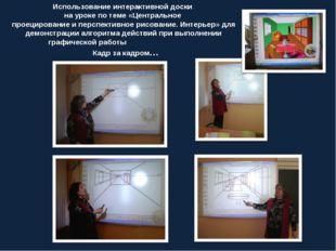 Использование интерактивной доски на уроке по теме «Центральное проецирование
