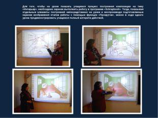 Для того, чтобы на уроке показать учащимся процесс построения композиции на т