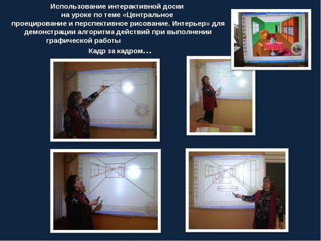 Использование интерактивной доски на уроке по теме «Центральное проецирование...
