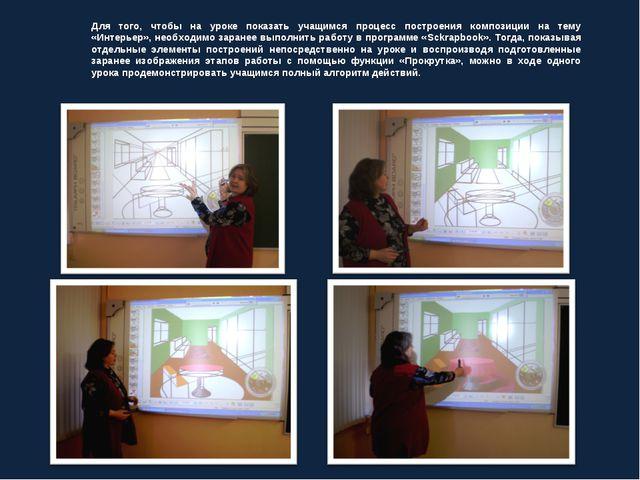 Для того, чтобы на уроке показать учащимся процесс построения композиции на т...