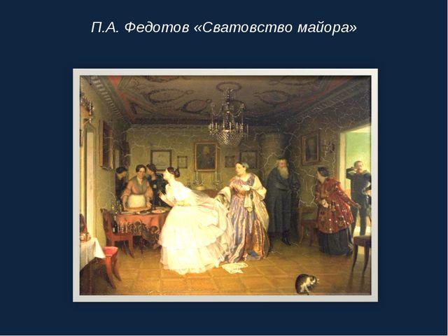 П.А. Федотов «Сватовство майора»