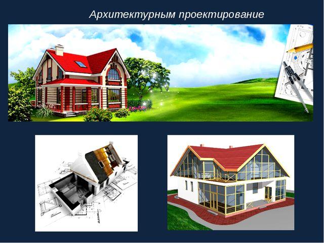 Архитектурным проектирование