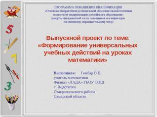 Выпускной проект по теме: «Формирование универсальных учебных действий на уро