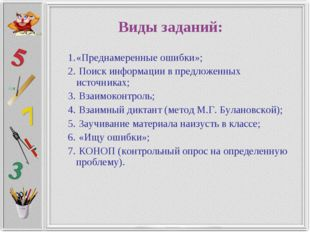 Виды заданий: «Преднамеренные ошибки»; Поиск информации в предложенных источн