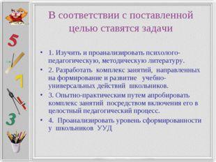 В соответствии с поставленной целью ставятся задачи 1. Изучить и проанализиро