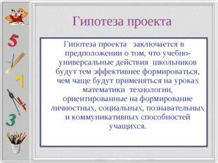 Гипотеза проекта Гипотеза проекта заключается в предположении о том, что учеб
