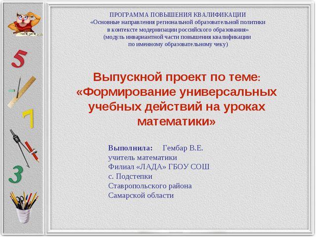 Выпускной проект по теме: «Формирование универсальных учебных действий на уро...
