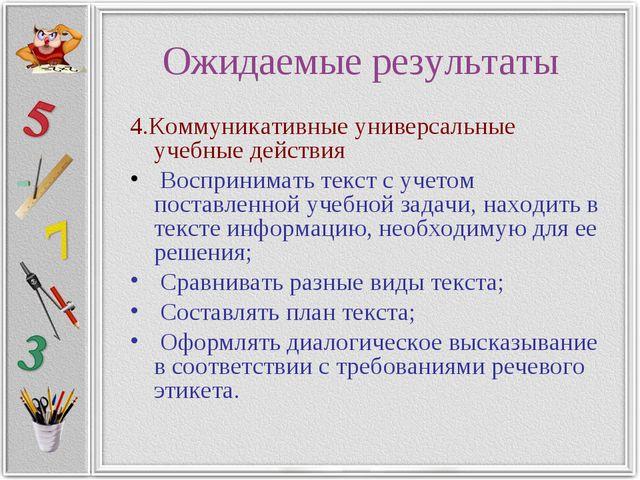 Ожидаемые результаты 4.Коммуникативные универсальные учебные действия Восприн...