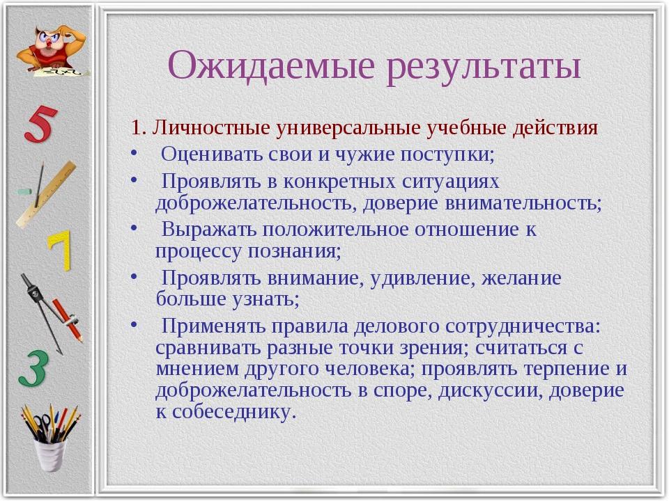 Ожидаемые результаты 1. Личностные универсальные учебные действия Оценивать с...