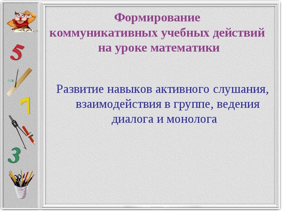 Формирование коммуникативных учебных действий на уроке математики Развитие на...