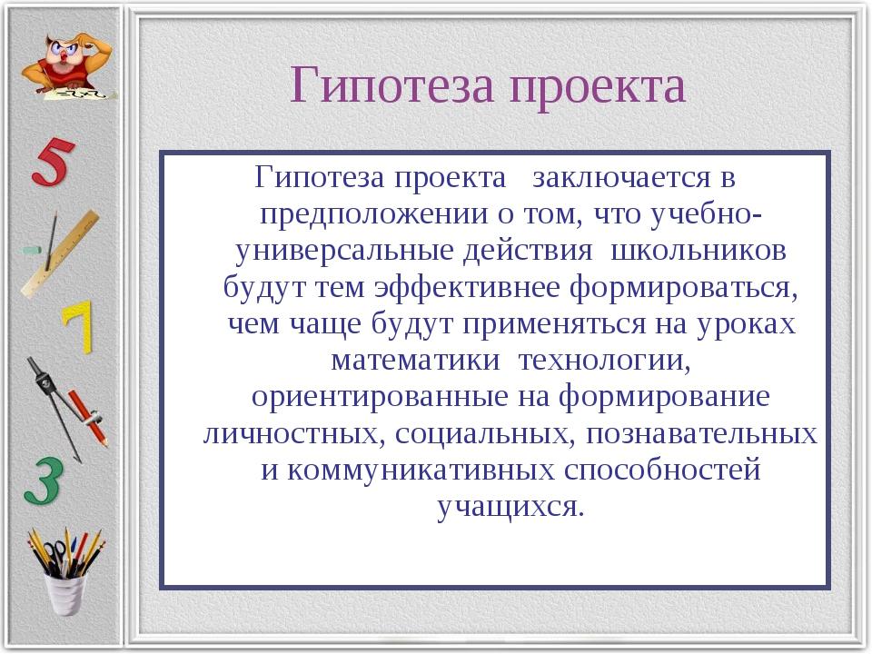 Гипотеза проекта Гипотеза проекта заключается в предположении о том, что учеб...