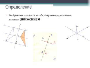Определение Отображение плоскости на себя, сохраняющее расстояние, называют д