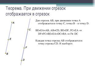 Теорема. При движении отрезок отображается в отрезок Дан отрезок АВ, при движ