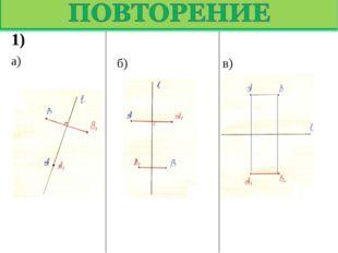 а) б) в) 1)