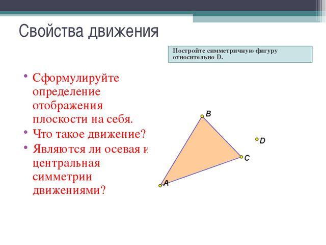Свойства движения Постройте симметричную фигуру относительно D. Сформулируйте...