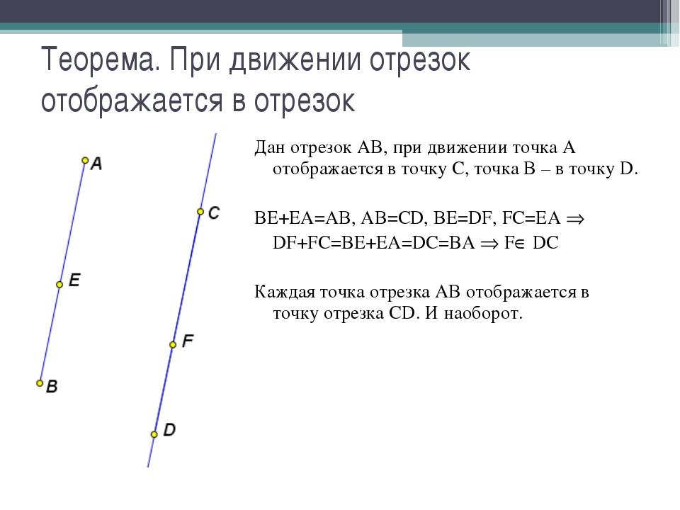 Теорема. При движении отрезок отображается в отрезок Дан отрезок АВ, при движ...