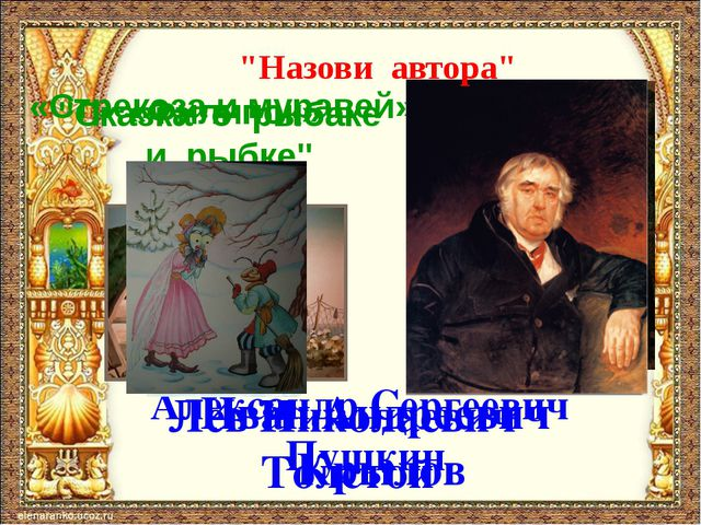 """""""Назови автора"""" Александр Сергеевич Пушкин """"Сказка о рыбаке и рыбке"""" «Филипок..."""
