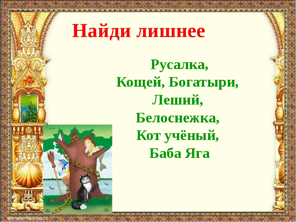 Найди лишнее Русалка, Кощей, Богатыри, Леший, Белоснежка, Кот учёный, Баба Яга