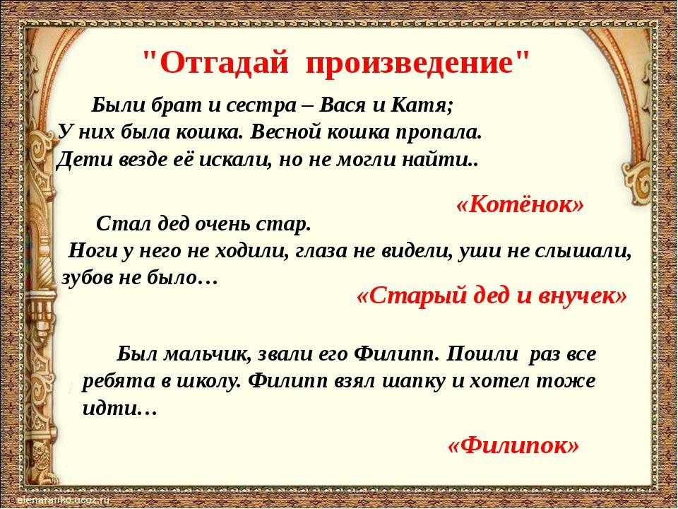 """""""Отгадай произведение"""" Были брат и сестра – Вася и Катя; У них была кошка. В..."""